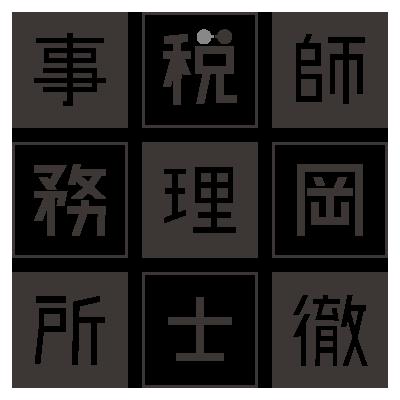 税理士|師岡徹税理士事務所